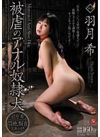 Watch Mistreated Anal Slave Dog - Nozomi Hazuki