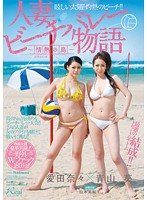 Exclusive Actress Gorgeous Co-starring!! Married Woman Beach Volleyball Story – Island of Passion