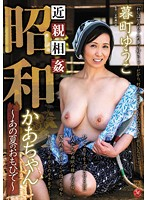 Watch Yuko town late that summer at ~ Omoi ~ Mom incest Showa