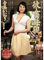 Watch My Girl Friend s Mother - Kaori Otonashi, Saki Irioka