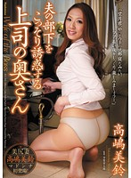 Watch Wife of the Boss Tempts Subordinate of Her Husband Secretly - Misuzu Takashima