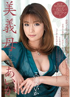 Watch Beautiful Stepmother Aika - Aika Miura