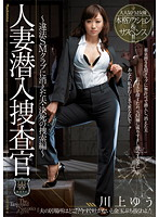 Watch Married Secret Investigator - Yu Kawakami