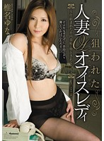 Watch Yuna Shiina ... ~ Been Fallen To Shame And Internal Engineered Office Lady - Married Woman Attacked