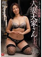 とっても世話焼きな人妻大家さん ~断りきれずに住人たちへ性欲発散御奉仕~ 翔田千里