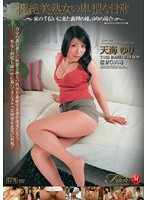 JUFD-009 Yuri Amami Sister-in-law Came To Help If The House Everyday And The Obscene Milf Lesbian Couples, Lily
