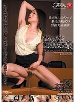 「溢れだす美熟女の泉 〜腋毛を生やしたおもらし女弁護士・真希〜 友田真希」のパッケージ画像