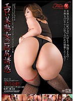 JUFD-044 - Nao Hazuki Butt Temptation Of Beautiful Mature Woman Erotic