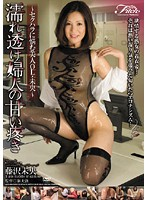 JUFD-060 Mio Mio Fujisawa ~ ~ OL · Beauty Suffer From Sexual Harassment Tingling Sweet Lady Wet See-through