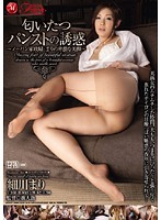 JUFD-077 - Hosokawa Mari Mari ~ Legs Of Obscene Temptation Of Pantyhose Panties Housekeeper - Fragrant