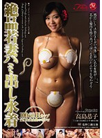 JUFD-084 Kyoko Takashima Exquisite Swimsuit Out Hami Wife