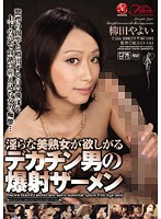 JUFD-086 Yayoi Yanagida Busty 射 Semen Of A Man They Want Big Dick Mature Woman And Indecent