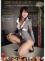 JUFD-091 Imaeda If Proton Sales Lady A Nice Real Estate Agent, Of The Proton Plump Body Everyday And The Obscene Smile Of Beautiful Mature Woman Lesbian Couples