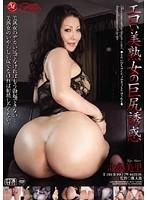 JUFD-096 Misato Hojo Butt Temptation Of Beautiful Mature Woman Erotic