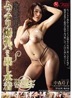 JUFD-101 Reiko Nakamori Hami Big Plump Out Swimsuit