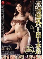 JUFD-116 Ren Dream Out Of Hami Big Plump Swimsuit