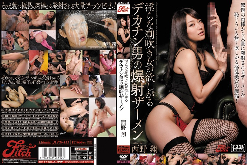 Shou Nishino Busty 射 Semen Of Man A Woman Wants Big Dick Squirting Indecent