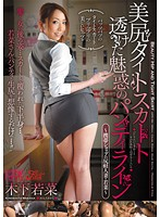 JUFD-164 - Kinoshita Wakana Panty Line Of Fascinating See-through Skirt Tight Ass