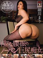Mari Hosokawa Butt Slut wearing no underwear indecent hips swing