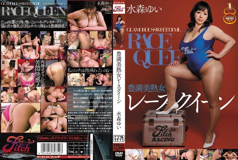 Beautiful MILF Busty Race Queen Yui Mizumori