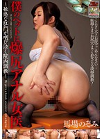 JUFD-287 My Pet Hospital Torture - Nozomi Baba To A Woman Doctor Anal Butt-sensitive Anal Cry Musebi