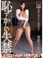 JUFD-312 - Fountain Secretary Overflowing with Incontinence Shame Embarrassed Kanno Snow