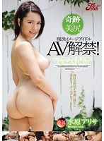 Active Image Idol AV Ban! Ass Suwon Alisa Is Too Sensitive Of Buddha Quarter Pretty