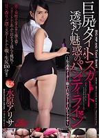 JUFD-331 - Panty Line Suwon Alisa Captivating See-Through Big Tight Skirt