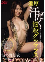 JUFD-333 - Muremure Breasts Instructor: Leaking Thick Sweaty Bombshell Glamorous-Pheromone