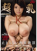 JUFD-334 - Restraint Climax Momoi Reno Does Not Stop Super-K Cup Milk