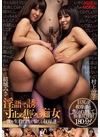 JUFD-342 - We Enjoy Free Aunt - Misa Yuki Murakami Ryoko And Half-dead To The Slut - I Tease Dimensions Stop It Invites Rina