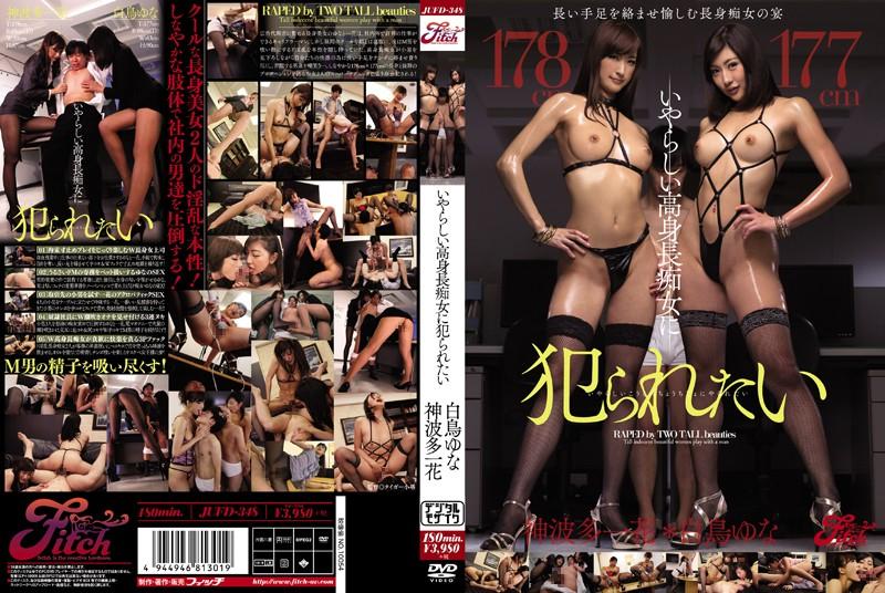 God Hata Ichihana Swan Yuna Want To Be Prisoners In Obscene Tall Slut