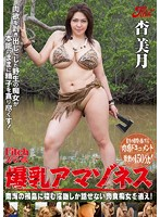 An Mizuki – Chase The Slut Carnivores That Can Only Speak Rina You Live In An Island Of Amazones