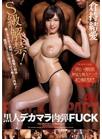 JUFD-361 - S-Class Ban! Black Dick FUCK Nikudan Kuramochi Yui-Ai