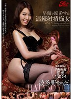 JUFD-364 Continuous Ejaculation Slut Hatano Yui Doting Premature Ejaculation