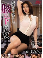 Risa Kasumi Woman Of Amorous Armpit Vulnerable