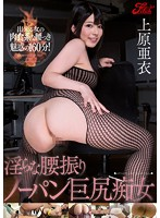 Indecent Hips Swing Wearing No Underwear Big Slut Ai Uehara