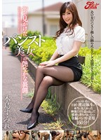 JUFD-409 - Glossy Back Kijima Violet Pantyhose Of Beauty That I Saw In The City