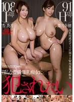 JUFD-423 - I Want To Be Fucked By Obscene Plump Tits Slut An Mizuki Naho Hazuki