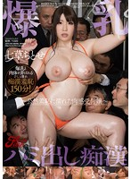 Watch Nikkan Wet Tits Hami Out Groping ~ Openly Shame Receptionist - Herbs Chitose