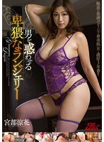 Watch Obscene Lingerie Miyabe Ryohana To Make Confuse The Man