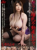 Watch My Pet Listing In Torture Cry Musebi Is Big Tits Real Estate Lady ~ Sensitive Breast ~ Herbs Chitose