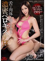 JUFD-470 - Dense Berokisu Salon Mutually Entangled The Tongue And Body Kijima Violet