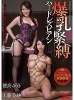 JUFD-507 Tits Bondage Hard Lesbian ~ Obscene Woman Boss Aim The Breasts Of Beauty OL ~ Hotaka Yuki Kudo Misa