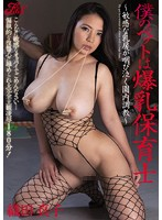 JUFD-550 My Pets Mako Park Torture - Oda That Huge Nursery - Sensitive Breast Cry Musebi