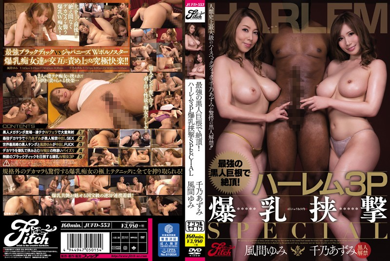 jufd553pl JUFD 553 Yumi Kazama & Azumi Chino   Orgasms From Stupendous Big Black Cocks! 3P Harem Exposive Tits Pincer Attack Special