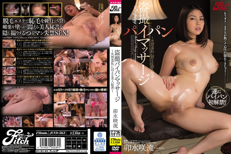 JUFD-563 Beauty Secretary-thin Saki-ryu That Writhes In Voyeur Shaved Massage - Incontinence Shame