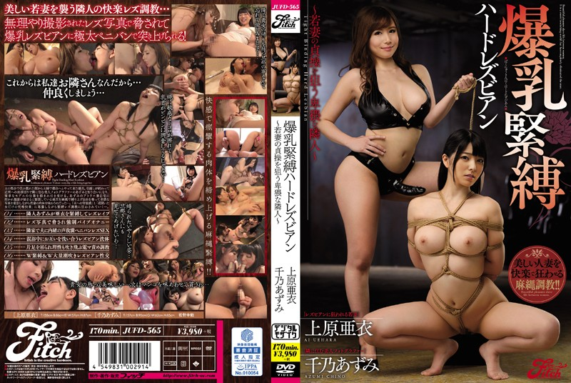 JUFD-565 Tits Bondage Hard Lesbian ~ Obscene Neighbor Aim The Chastity Of Young Wife ~ Uehara Ai Yukino Azumi