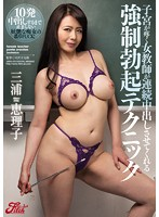 JUFD-572 - Force Uterus Woman Teacher Aching Is Make Me Out In A Continuous Erection Technique Eriko Miura