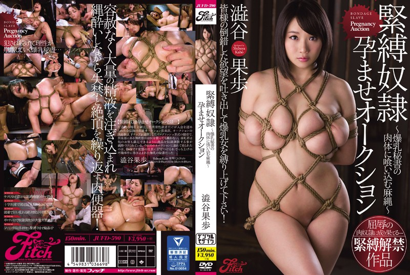 JUFD-590 Hemp Rope Bite The Flesh Of The Auction - Tits Secretary Was Conceived Bondage Slave - Kaho Shibuya